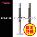 (送料無料) アピックス(APIX) ハイタワーファン AFT-923R 扇風機 扇風器 タワー扇風機 アロマ扇風機