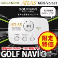 ������̵���� ��ԥƥ� ���ȥ饹 ����եʥ� GOLFNAVI GPS ��Υ�� AGN-Voice1