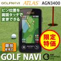 ������̵���� ��ԥƥ� ���ȥ饹 ��YUPITERU ATLAS�� ����եʥ� GOLFNAVI GPS ��Υ�� AGN3400