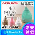 加湿器 アピックス(APIX) 超音波式 アロマ加湿器 SHIZUKU Plus+ AHD-014-WH ピュアホワイト しずくプラス 抗菌 LEDライト 加湿機