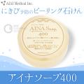 (送料無料) アイアイメディカル アイナソープ400 100g にきび予防 ピーリング石けん 石鹸