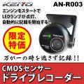 【送料無料】KEIYO ドライブレコーダー AN-R003 車両事故録画カメラ 常時録画タイプ 人気