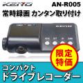(送料無料) KEIYO ドライブレコーダー AN-R005 車両事故録画カメラ 常時録画タイプ