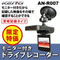 【送料無料】KEIYO ドライブレコーダー AN-R007 車両事故録画カメラ 常時録画タイプ 人気 モニター付き
