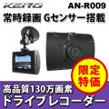 (送料無料) KEIYO 2.4インチ液晶 ドライブレコーダー AN-R009 車両事故録画カメラ 常時録画タイプ