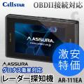 (送料無料) セルスター アシュラ (Cellstar ASSURA) レーダー探知機 3.2インチ液晶 AR-111EA