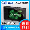 送料無料 セルスター アシュラ Cellstar ASSURA レーダー探知機 3.0インチ液晶 12/24V対応 AR-E15A