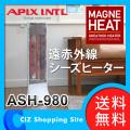 送料無料 アピックス APIX マグネヒート 遠赤外線シーズヒーター 暖房機 遠赤外線 ヒーター ASH-980