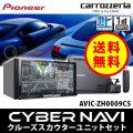 (送料無料&お取寄せ) パイオニア カロッツェリア AVIC-ZH0009CS HDDサイバーナビ クルーズスカウターユニットセット 7V型