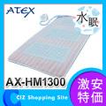 (送料無料&お取寄せ) アテックス(ATEX) エアコンマット 水眠 AX-HM1300