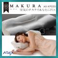 枕 (送料無料) アテックス(ATEX) ネム まくら AX-KP320