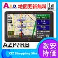 (送料無料) カーナビ ポータブルナビ AID 7インチ ワンセグ搭載 AZP7RB ナビ (地図更新無料)