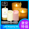 キャンドル LED (送料無料) LUMINARA(ルミナラ) LEDキャンドルライト ルミナラピラー Sサイズ 3.5×5 ギフトボックス入り B0300-00-00B