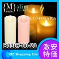 キャンドル LED (送料無料) LUMINARA(ルミナラ) LEDキャンドルライト ルミナラピラー Mサイズ slim スリムタイプ 3×6 B0307-00-20
