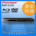 【送料無料】ブルーレイディスクプレーヤー  パイオニア(Pioneer) BDP-3130 ブラック