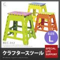 東谷 クラフタースツール NORMAL Lサイズ 折りたたみ式 踏み台 ステップ 椅子 BLC-312