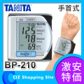 タニタ(TANITA) デジタル血圧計 手首式デジタル血圧計 BP-210