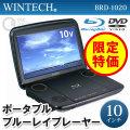 (送料無料) WINTECH 10インチ液晶 ポータブルブルーレイプレーヤー BRD-1020
