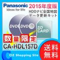 送料無料 パナソニック 2015年度版 HDDナビ全国地図データ更新キット HW1000/HX1000・3000用 CA-HDL157D