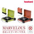 【送料無料】 IWATANI イワタニ カセットフー マーベラス CB-MVS-1 (フレッシュグリーン、サンセットオレンジ)