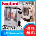 (9/30入荷)(送料無料) イワタニ カセットガスストーブ ハイパワータイプ ガスストーブ 屋内専用 CB-STV-HPR2
