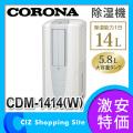 コロナ(CORONA) コンプレッサー式 衣類乾燥 どこでもクーラー 除湿器 CDM-1414(W)