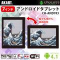 ������̵���˥��֥�å�PC ���֥�å�ü�� 7����� ���� �������� ����ɥ?�ɥ��֥�å� CH-AND743 Android4.1