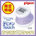 (送料無料) ピジョン チビオンTouch おでこで測る体温計 H20 皮膚体温計
