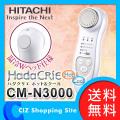 送料無料 日立 HITACHI ハダクリエ ホット&クール 保湿サポート器 プラチナホワイト CM-N3000