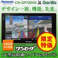 ▽(送料無料) パナソニック ゴリラ CN-GP720VD ワンセグ搭載 7V型液晶 カーナビゲーション