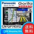 (送料無料)パナソニック(Panasonic) ゴリラ(Gorilla) カーナビゲーション ポータブルナビゲーション カーナビ CN-GP745VD