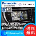 (送料無料&お取寄せ) パナソニック(Panasonic) Strada Lシリーズ 7V型 カーナビ 専用ビューティフルキットセット トヨタ AQUA用 CN-LS710D+CA-FND71AQD