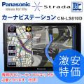 (送料無料&お取寄せ) パナソニック(Panasonic) Strada Lシリーズ 8V型 フルセグ内蔵 カーナビゲーション カーナビステーション CN-LS810D