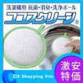 ココスクリーン 洗濯機用 抗菌+消臭+洗浄力アップ 洗浄ボール
