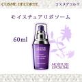 (送料無料) コーセー コスメデコルテ モイスチュア リポソーム 化粧液 60ml KOSE COSME DECORTE 保湿美容液