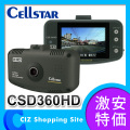 ◆(送料無料) セルスター(Cellstar) ドライブレコーダー 2.4インチ液晶 ハイビジョン 12V/24V車専用 CSD360HD ドラレコ