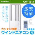 (送料無料&お取寄せ) コロナ(CORONA) CW-1614(WS) ウインドエアコン 冷房専用タイプ 2014年 (4〜6畳タイプ)