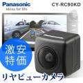 (送料無料) パナソニック(Panasonic) リヤビューカメラ バックカメラ CY-RC90KD