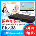 ����̵�� DEAR LIFE ������ǽ�դ� ���饪�� DVD/CD�ץ졼�䡼 ¿��ǽ�ץ졼�䡼 DVD���饪�� �ޥ���2����° ������ ���饪������ DK-138