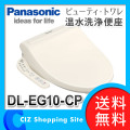 ����̵�� �ѥʥ��˥å� Panasonic ���������غ� �ӥ塼�ƥ����ȥ�� �����غ� �����غ� ���ݥ�����غ� �ѥ��ƥ륢���ܥ DL-EG10-CP