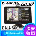 【送料無料】エンプレイス(NPLACE) DiNAVI 5インチ ワンセグ搭載カーナビゲーション DNJ-500