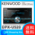 (送料無料) ケンウッド カーオーディオ CD/USB/iPodレシーバー MP3/WMA/AAC/WAV対応 DPX-U520