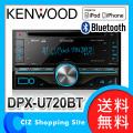 (送料無料) ケンウッド カーオーディオ CD/USB/iPod /Bluetoothレシーバー MP3/WMA/AAC/WAV対応 DPX-U720BT