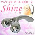 (送料無料) ゲルマ ミラーボール 美容ローラー シャイン Shine DR-250A