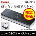 ▽(送料無料) キャノン(CANON) imageFORMULA スマートスキャナー DR-P215 A4スキャナー
