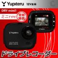 ◆(送料無料)ユピテル(YUPITERU) ドライブレコーダー DRY-mini1 ドラレコ 常時録画