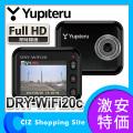 送料無料 ユピテル ドライブレコーダー DRY-WiFi20c フルHD 常時録画 無線LAN内蔵 12V車専用