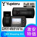 (送料無料) ユピテル(YUPITERU) ドライブレコーダー 無線LAN内蔵 12V車用 フルHD 1.5インチ液晶 常時録画 ドラレコ DRY-WiFiV1c