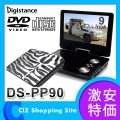 DVD�ץ쥤�䡼 DVD�ץ졼�䡼 �ݡ����֥�DVD�ץ졼�䡼 9����� CPRM�б� DS-PP90 ���֥� ZOX