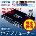 (送料無料) ユニデン(Uniden) DTM500S フルセグ/ワンセグ 車載用 4x4地上デジタルチューナー